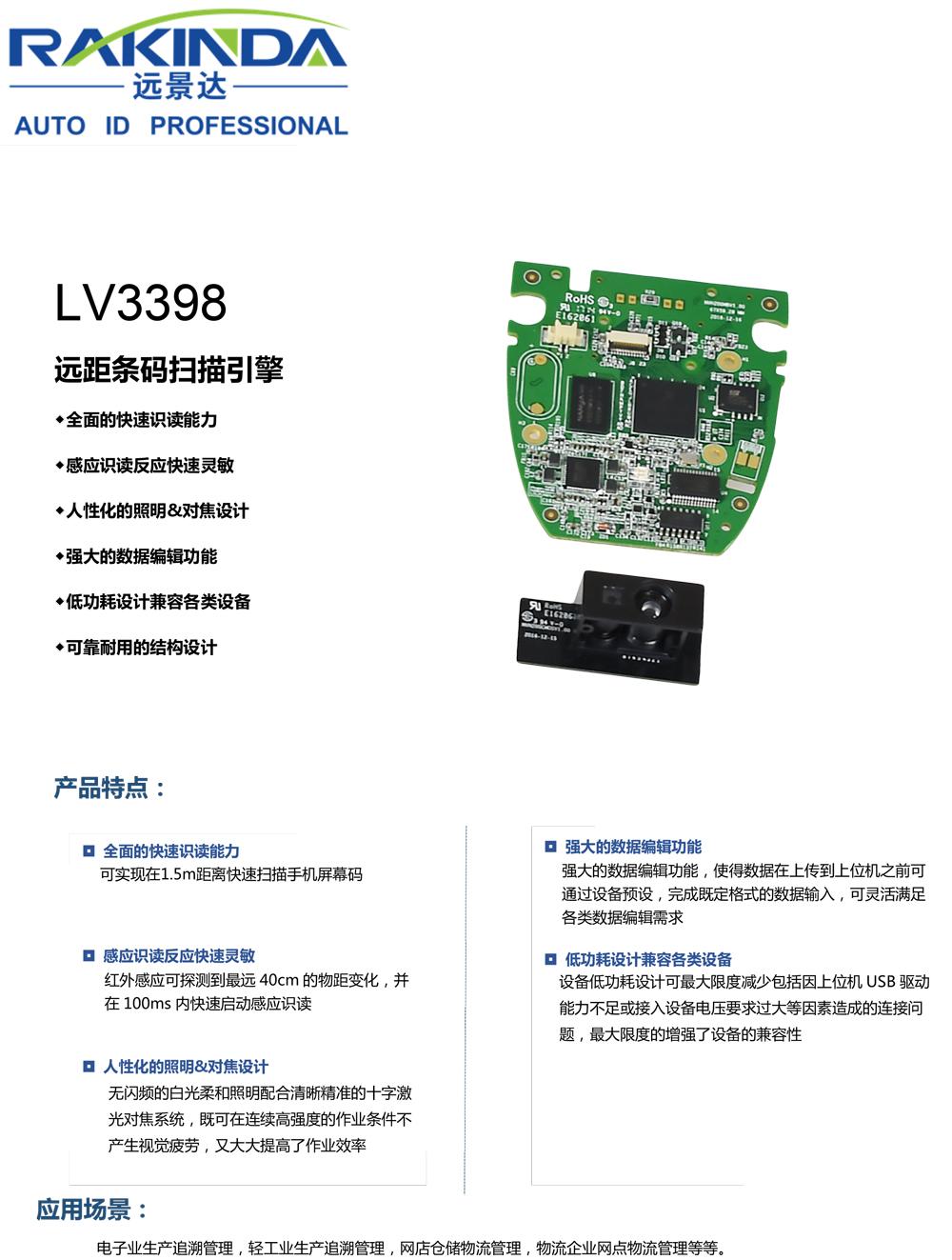 LV3398远距离嵌入式扫描器